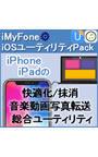 iMyFone:iOSユーティリティPack [快適化・抹消・音楽動画写真転送]