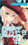 VOCALOID 桜乃そら クール ダウンロード版