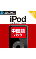 iPod selection 中国語パック ダウンロード版