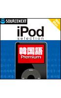 iPod selection 韓国語 Premium ダウンロード版