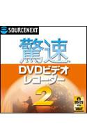 驚速DVDビデオレコーダー 2 ダウンロード版