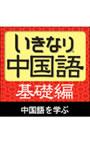 いきなり中国語 基礎編 ダウンロード版