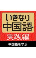 いきなり中国語 実践編 ダウンロード版