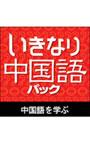いきなり中国語 パック ダウンロード版