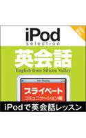 iPod selection 英会話 プライベート/コミュニケーション編 ダウンロード版