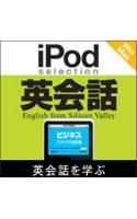 iPod selection 英会話 ビジネス/アメリカ出張編