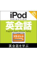 iPod selection 英会話 プライベート/アメリカ滞在編