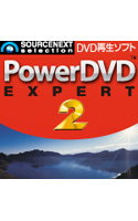 PowerDVD EXPERT 2 ダウンロード版