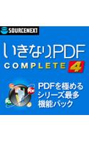 【クリックでお店のこの商品のページへ】いきなりPDF COMPLETE 4 ダウンロード版