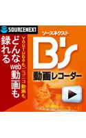 ソースネクスト B's 動画レコーダー ダウンロード版