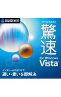 ソースネクスト 驚速 for Windows Vista ダウンロード版