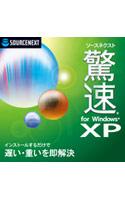 ソースネクスト 驚速 for Windows XP ダウンロード版