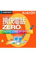 ソースネクスト 携快電話ZERO ダウンロード版