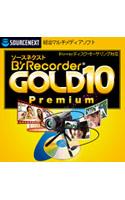 ソースネクスト B's Recorder GOLD10 Premium ダウンロード版