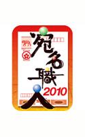 宛名職人2010 ダウンロード版