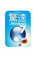 ソースネクスト 驚速 for Windows 7 ダウンロード版
