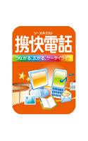 携快電話 Windows 7対応 ダウンロード版