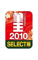 筆王2010 Select版