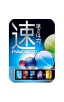ソースネクスト 速PACK 7 ダウンロード版