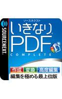 ソースネクスト いきなりPDF/COMPLETE Edition ダウンロード版
