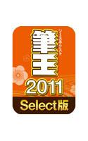 筆王2011 Select版