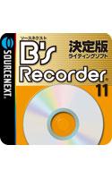 ソースネクスト B's Recorder 11 ダウンロード版