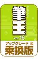 ソースネクスト 筆王Ver.16 アップグレード・乗換え版 ダウンロード版