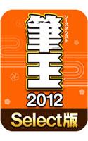 筆王2012 Select版