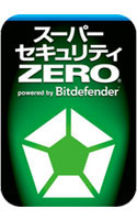 スーパーセキュリティZERO ダウンロード版