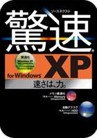 ソースネクスト 驚速 for Windows XP 新価格 ダウンロード版