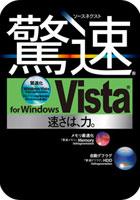 ソースネクスト 驚速 for Windows Vista 新価格 ダウンロード版