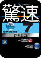 ソースネクスト 驚速 for Windows 7 新価格 ダウンロード版