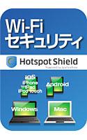 Wi-Fi セキュリティ ダウンロード版