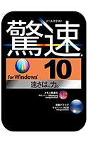 驚速 for Windows (Windows 10対応版) ダウンロード版