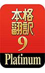本格翻訳9 Platinum ダウンロード版