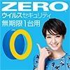 ZERO ウイルスセキュリティ ダウンロード版