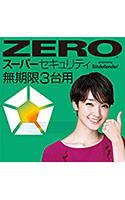ZERO スーパーセキュリティ 3台用 ダウンロード版