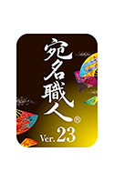 宛名職人 Ver.23 ダウンロード版