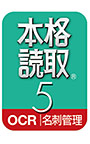 本格読取 5 ダウンロード版