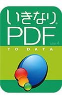 いきなりPDF to Data Ver.4 ダウンロード版