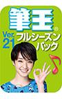 筆王Ver.21 フルシーズンパック ダウンロード版
