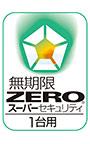 ZERO スーパーセキュリティ 1台用 マルチOS版 ダウンロード版