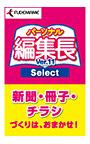 パーソナル編集長 Ver.11 Select ダウンロード版