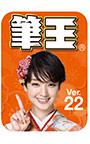 筆王Ver.22 ダウンロード版