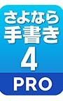 さよなら手書き 4 Pro ダウンロード版