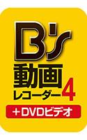 B's 動画レコーダー 4+DVDビデオ ダウンロード版