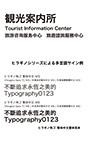 OpenTypeヒラギノ角ゴ 繁体中文 W3