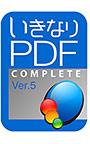 いきなりPDF Ver.5 COMPLETE Edition ダウンロード版