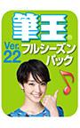筆王Ver.22 フルシーズンパック ダウンロード版