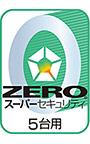 ZERO スーパーセキュリティ 5台用 4OS ダウンロード版